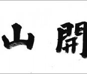 MSC calligraphy_600x175