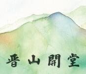 2014_mountain_seat_art_x350