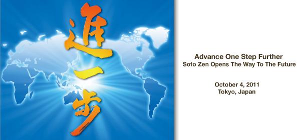 Soto Zen Buddhism International Symposium