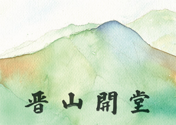 Watercolor: Tassajara Mountains, by Eijun Linda Cutts Calligraphy: Mountain Seat Ceremony, by Hoitsu Suzuki