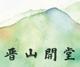 2014_mountain_seat_art_x80